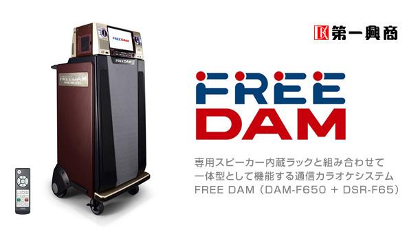 カラオケ リース(長期)機器 DAM(ダム) | ドリー …