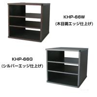 カウンターラック KHP-66G 【新品】